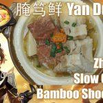 Slow-cooked Bamboo Shoot Soup — 腌笃鲜 Yān dǔ xiān (Zhongli's Recipe, Genshin Impact)